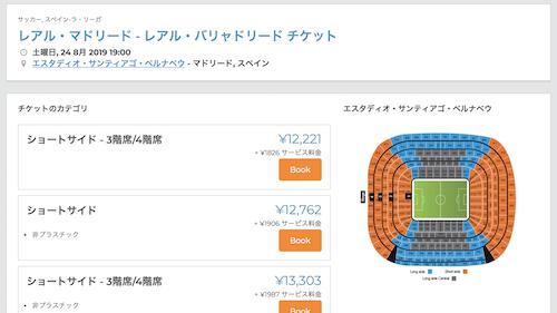 スポーツイベント365のサッカーチケット買い方